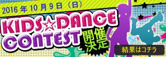 尼崎あきんどフェスティバル キッズダンス