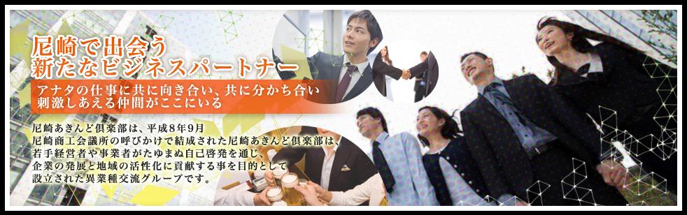 尼崎で出会う新しいビジネスパートナー
