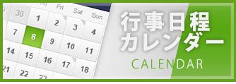 行事日程カレンダー
