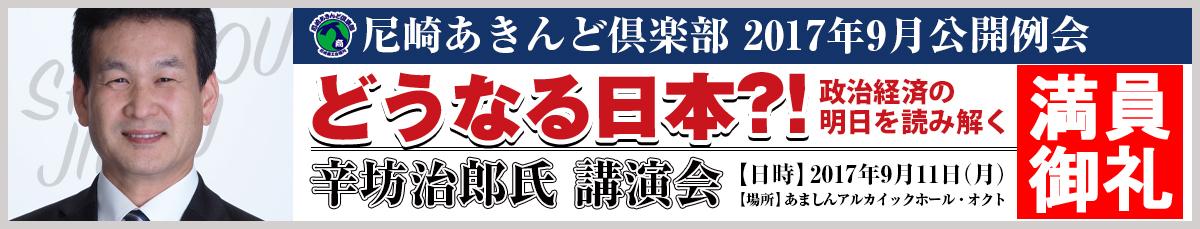 2017年9月公開例会辛坊さん