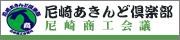 尼崎あきんど倶楽部