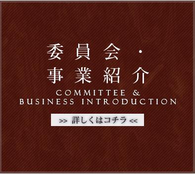 委員会・事業紹介