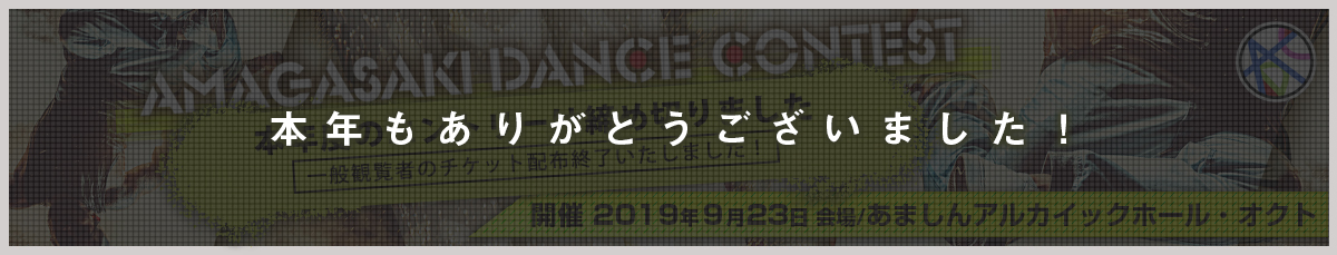 尼崎あきんど倶楽部主催 ダンスコンテスト2019