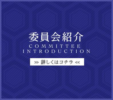 委員会紹介
