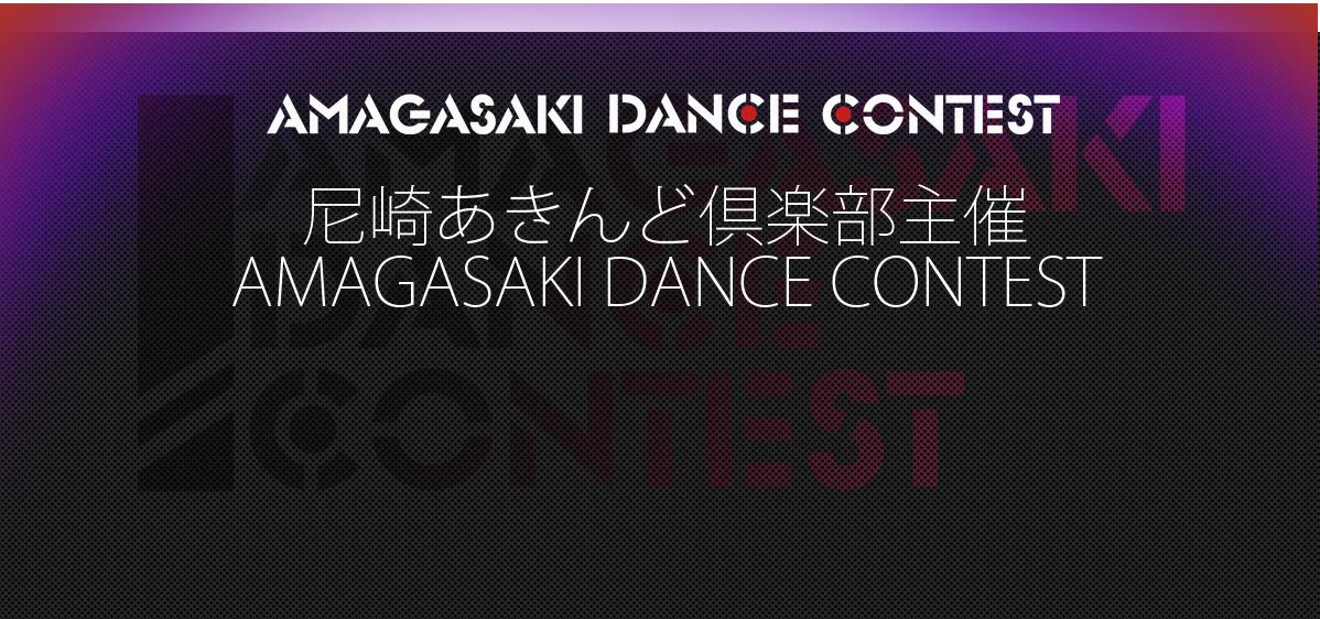 尼崎ダンスコンテストの模様