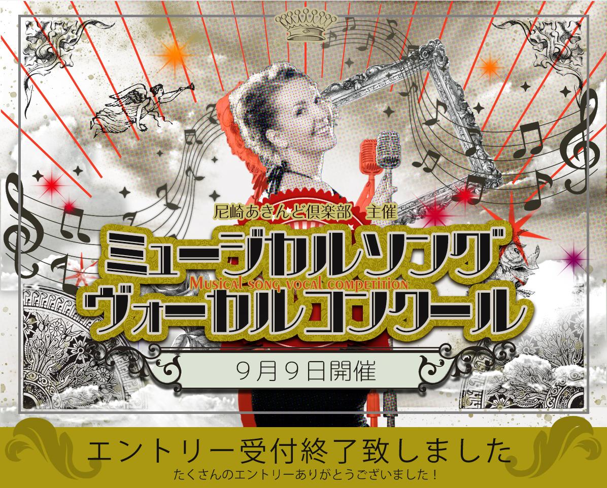 尼崎あきんど倶楽部主催 ミュージカルソング ヴォーカルコンクール